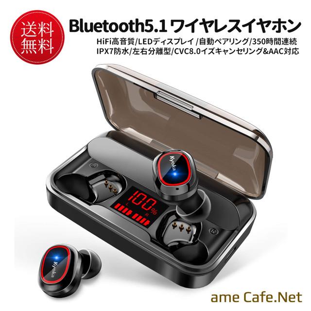 【第2世代 最新Bluetooth5.1技術】ワイヤレス Bluetooth イヤホン HiFi高音質 LEDディスプレイ 自動ペアリング 350時間連続再生