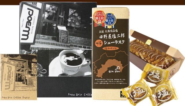 田野屋塩二郎シューラスク(12枚)+ぽえむドリップコーヒー(20杯)ギフトセット