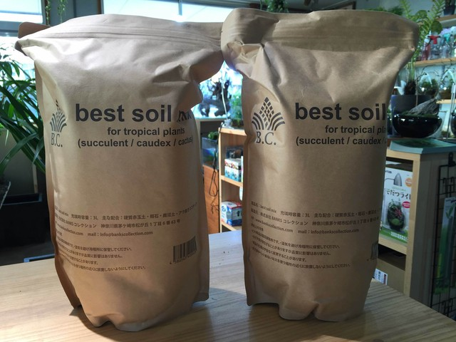 best soil mix (ベストソイルミックス) 3L <2個セット>