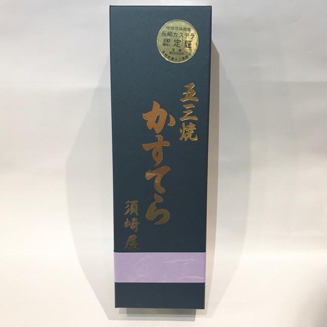 【長崎】須崎屋 五三焼カステラ 1号