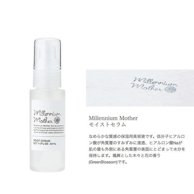 Millennium Mother モイストセラム