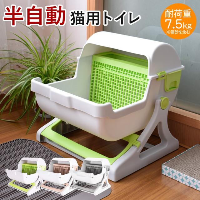 Sun Ruck 半自動猫用トイレ 猫トイレ キャットトイレ 固まる猫砂用 ペット用品 SR-ACT01