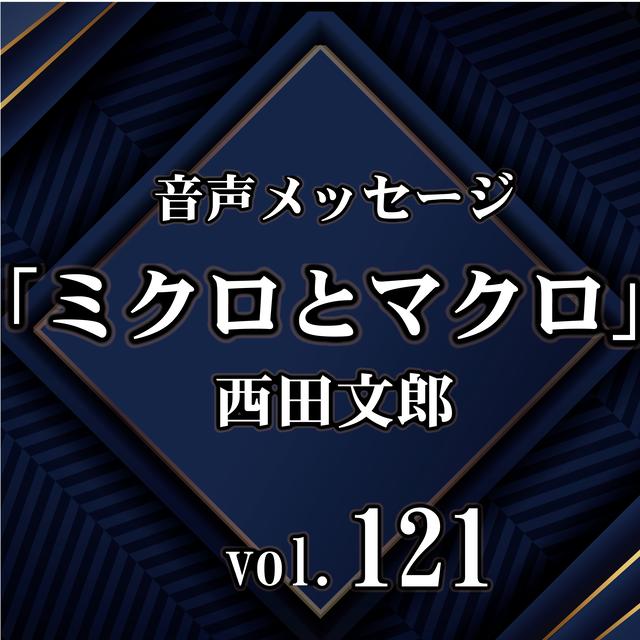 西田文郎 音声メッセージvol.121『ミクロとマクロ』