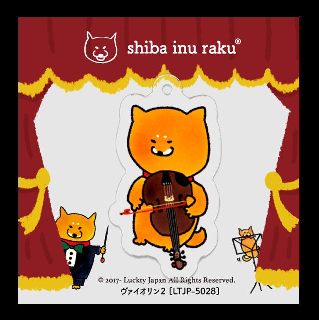 楽器キーホルダー 【弦】