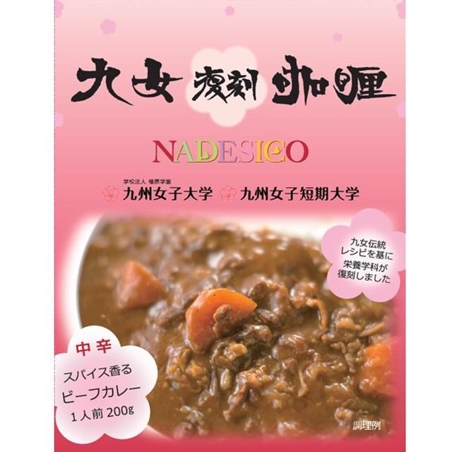九女復刻咖喱( カレー ) 九州女子大学・短大