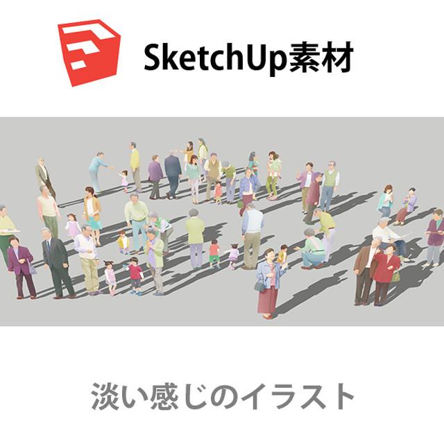 SketchUp素材シニアイラスト-淡い 4aa_019 - メイン画像