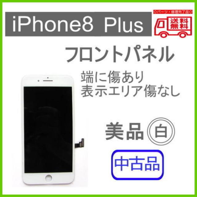 【中古パーツ】iPhone8 plus フロントパネル ホワイト 液晶パネル 端に擦れ