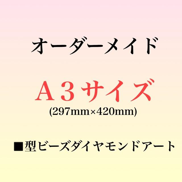 a)□型ビーズ【A3サイズ】オーダー受付専用ページ