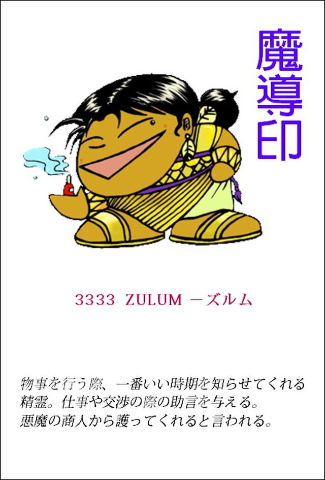 魔道印プリントサービス1枚-3333