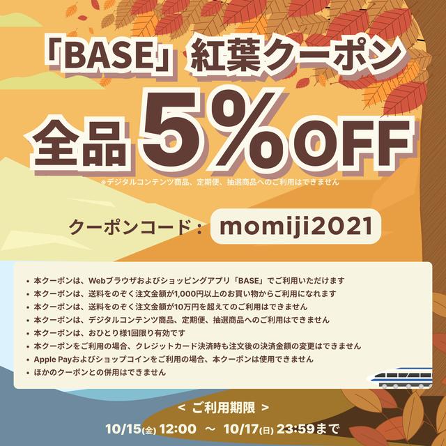 【10/15~10/17 期間限定】5%off 紅葉クーポン