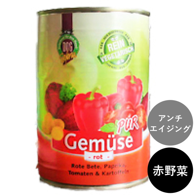 Schecker(シェーカー社)赤野菜