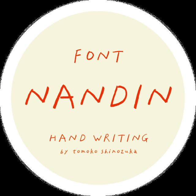 《フォントデータ》NANDIN