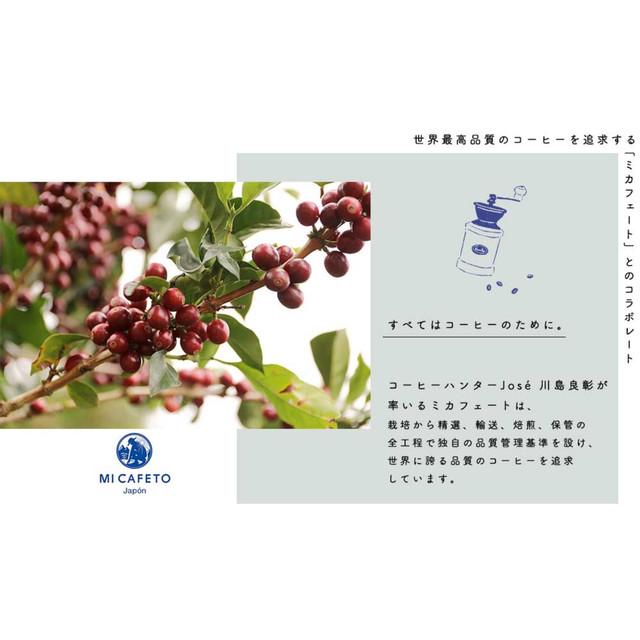 コーヒー豆|SETREオリジナル|焙煎豆160g|朝専用|ミカフェート×セトレ|人気|高品質|エスプレッソ|プレゼントやギフトに|保存容器|ペットボトル