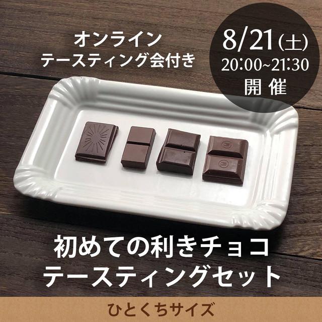 【8/21(土) 20時~オンラインテースティング会】初めて利きチョコテースティングセット(ひとくちサイズ)