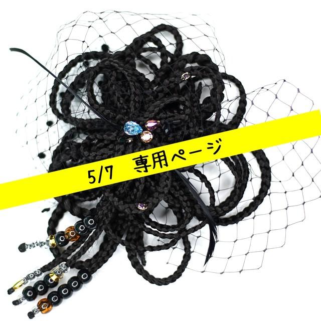 【5/7 専用ページ】ブレイズ コサージュ  BLACK