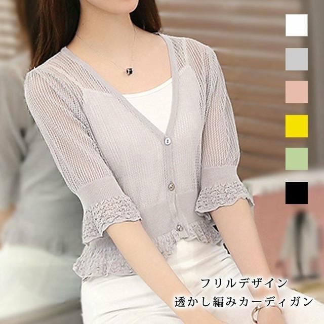 フリルデザイン 透かし編み 5分袖カーディガン