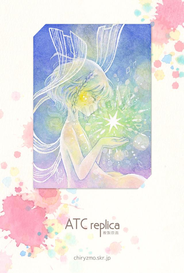 ATCレプリカ|ヒヅキカヲル ⑪『透色の妖精』