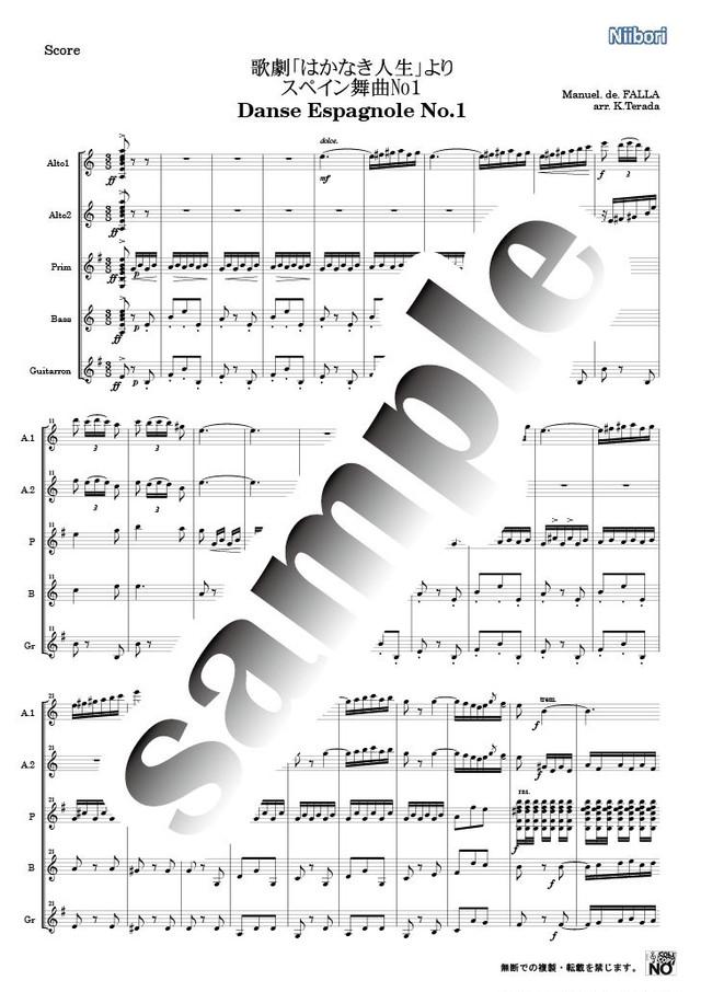 歌劇「はかなき人生」~スペイン舞曲第1番 / M.de.ファリャ (パート譜セット)