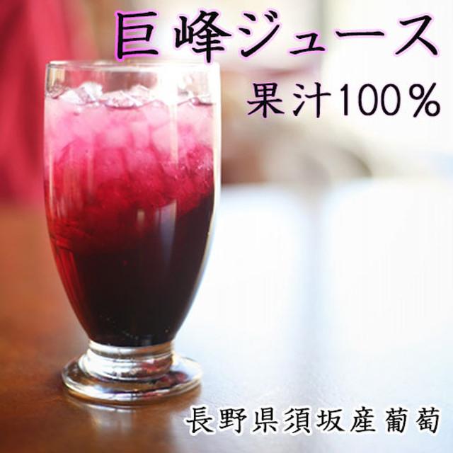 【 巨峰ジュース 】果汁100% ぶどうジュース 600mlx2本 ☆疲労回復に!