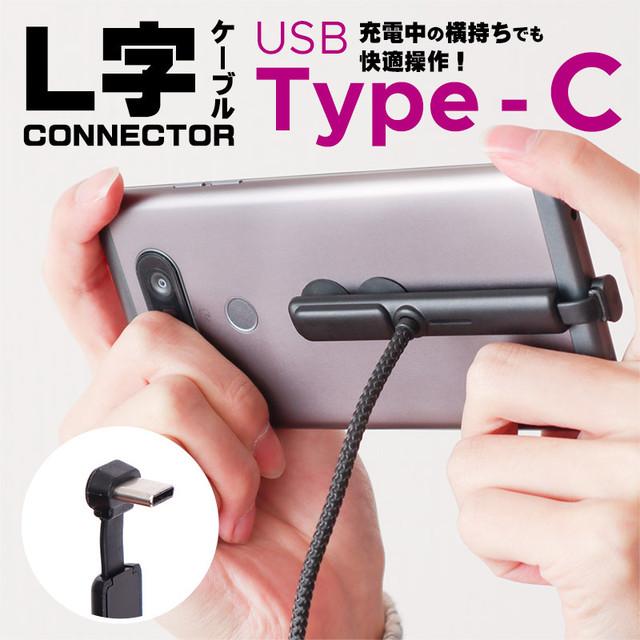 横持ちゲーム向け「ピタっとつくL字Type-C充電ケーブル」