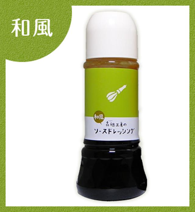 コピー:糸島高祖工房 ソースドレッシング 和風ソース  250ml