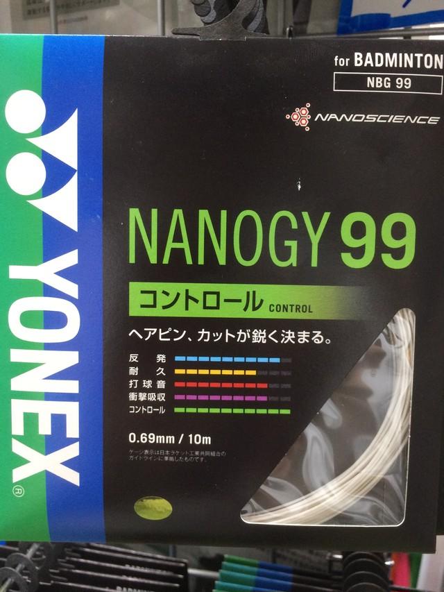 ヨネックス NANOGY99 - メイン画像