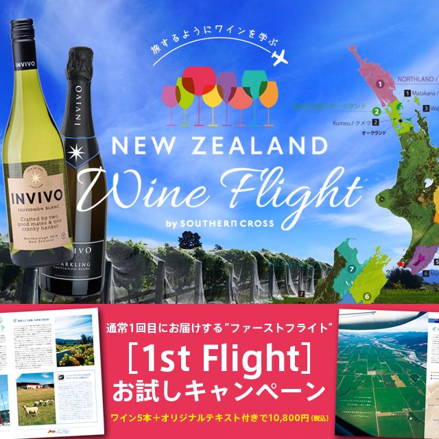 《 NEW ZEALAND Wine Flight / ニュージーランドワインフライト 》[1st Flightだけ]お試しキャンペーン