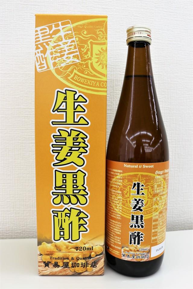 生姜黒酢 720ml