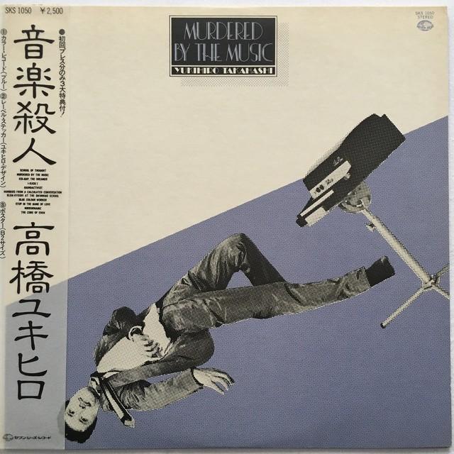 【LP・国内盤】高橋ユキヒロ / 音楽殺人(クリアー・ブルー・ヴァイナル)