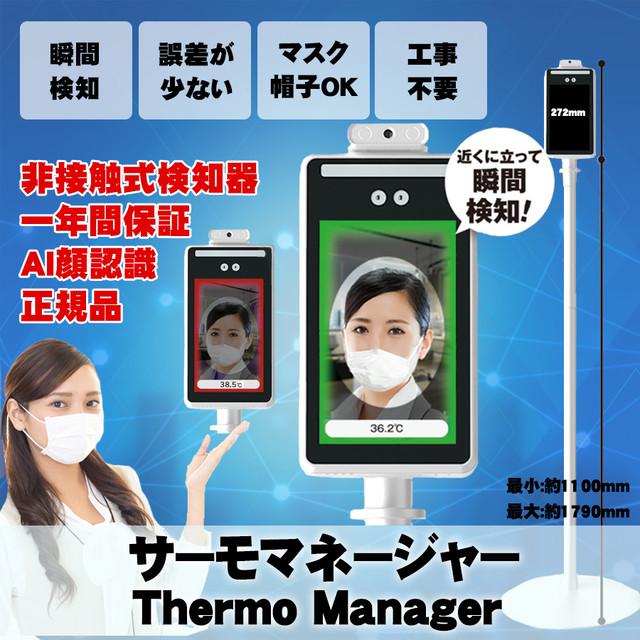 【補助金対象】 非接触温度計 サーモマネージャー 補助金あり 東亜産業 正規品 一年間保証