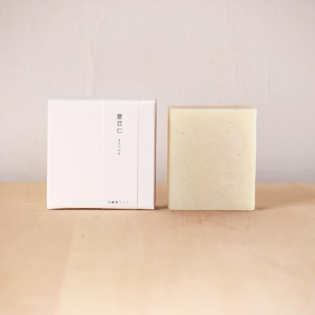 薏苡仁 よくいにん の石鹸/和漢植物シリーズ