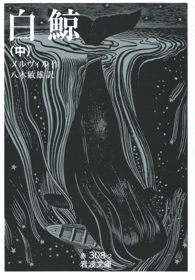白鯨 [中]