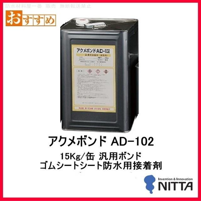 ニッタ アクメボンドAD-102 15kg/缶 ニッタ化工 加硫ゴム系シート防水材