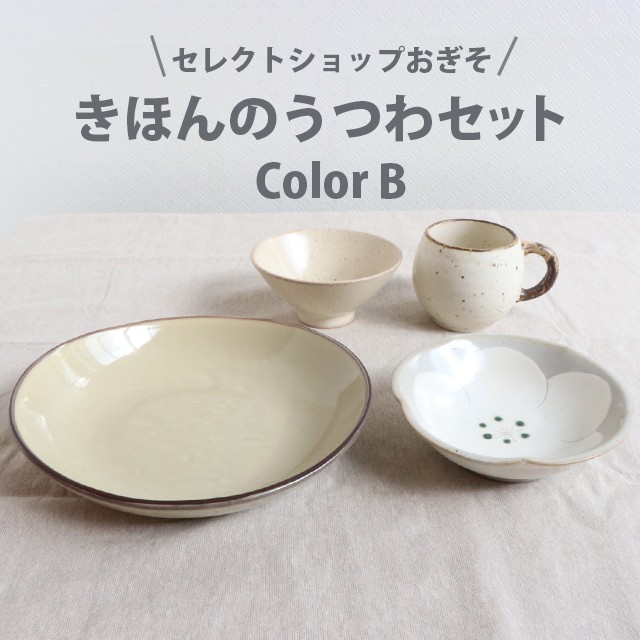 【SET-0017】マグカップ・セット グリーン×ピンク