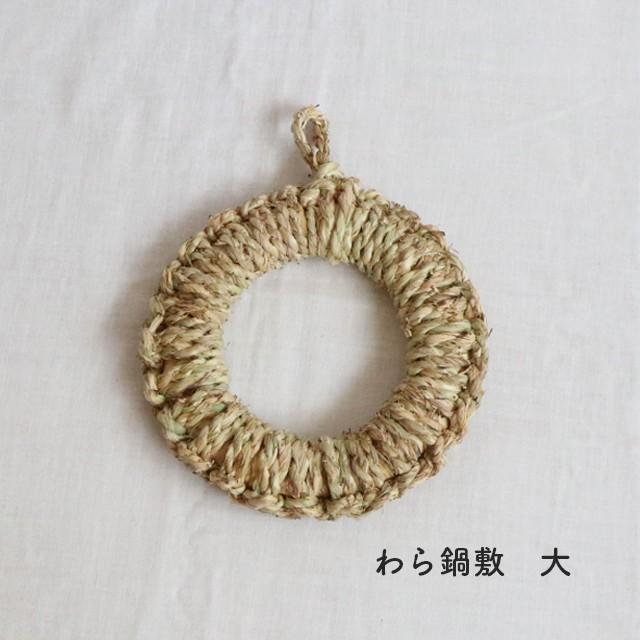 【SL-0126】わら 鍋敷き 大 18cm