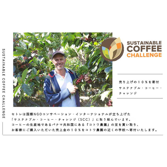 コーヒー豆|SETREオリジナル|焙煎豆160g|夜専用|ミカフェート×セトレ|人気|高品質|エスプレッソ|プレゼントやギフトに|保存容器|ペットボトル