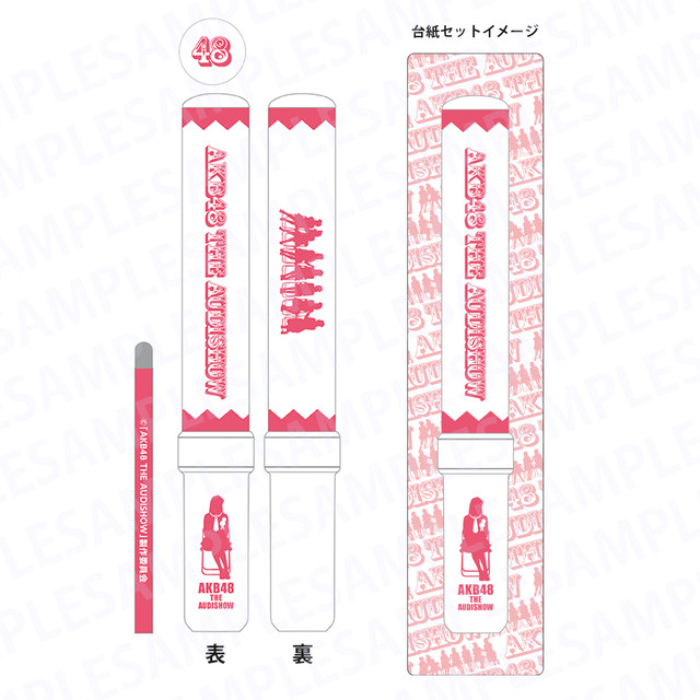 【AKB48 THE AUDISHOW】ペンライト