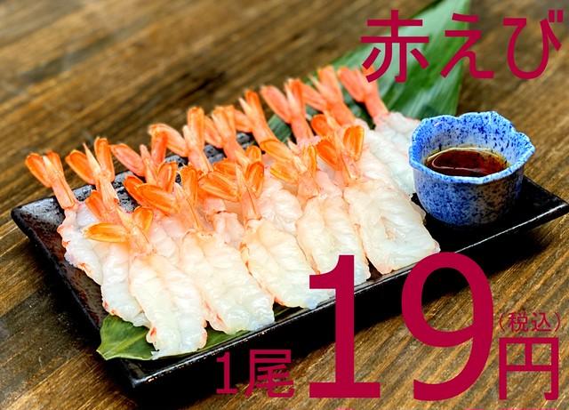 (0076)冷凍赤えび開き(生食用・お刺身)4L 20尾トレー入 業務用