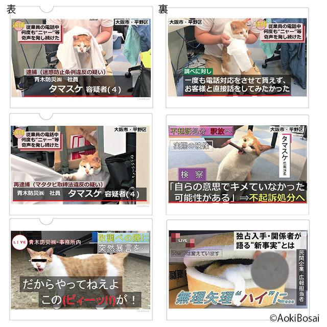 「逮捕ネコ」タマスケ ハンドタオル