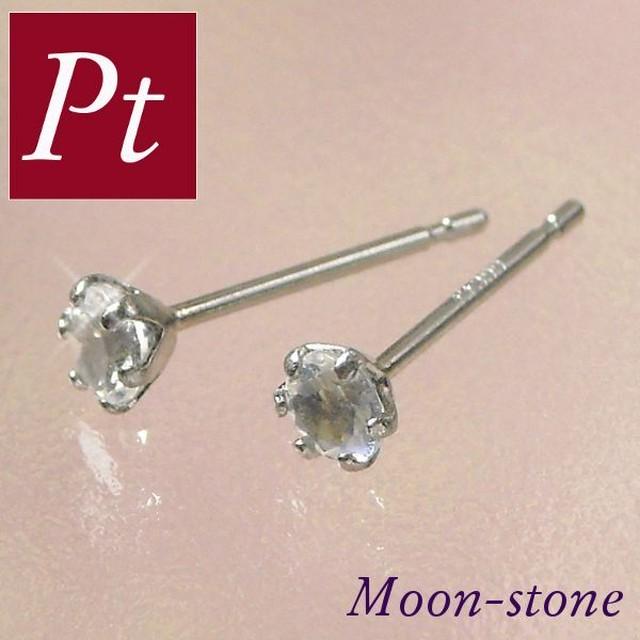ムーンストーン ピアス 天然石 6月誕生石 プラチナ 一粒 シンプル レディース pt900