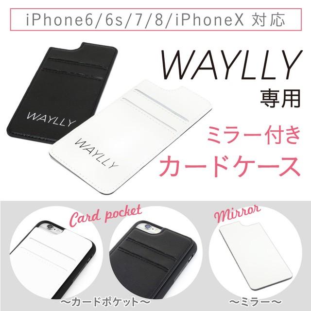 ウェイリー(WAYLLY)専用オプション商品 ミラー付きカードケース ※iPhone主要全機種対応!iPhone5/5s/SE/6/6s/7/8/PLUS/X/ 対応!