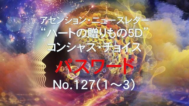アセンションニュースレター・コンシャスチョイスNo.127(1~3)(2020-1-31)