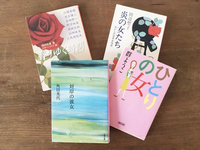 [古本]*文庫便* 女性にまつわる本(文庫本4冊+オリジナルポストカードセット)