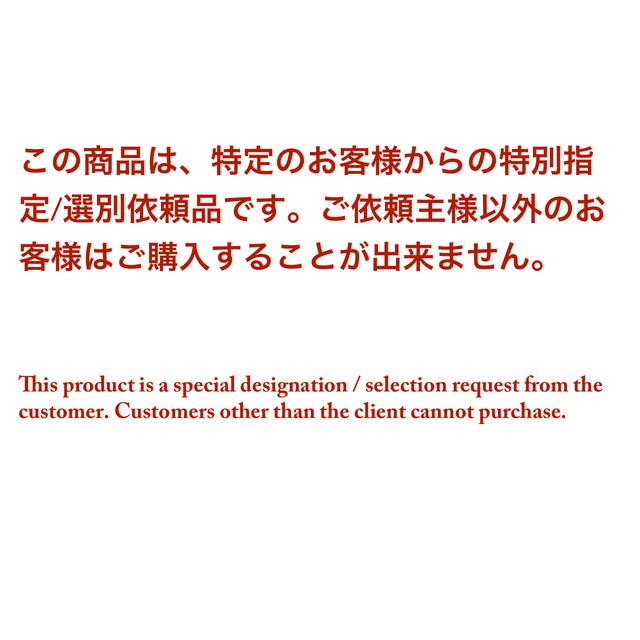 特定顧客商品TK202110-02