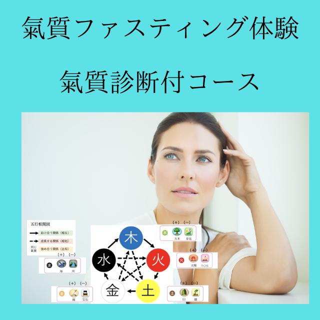 氣質ファスティング体験 氣質診断付コース