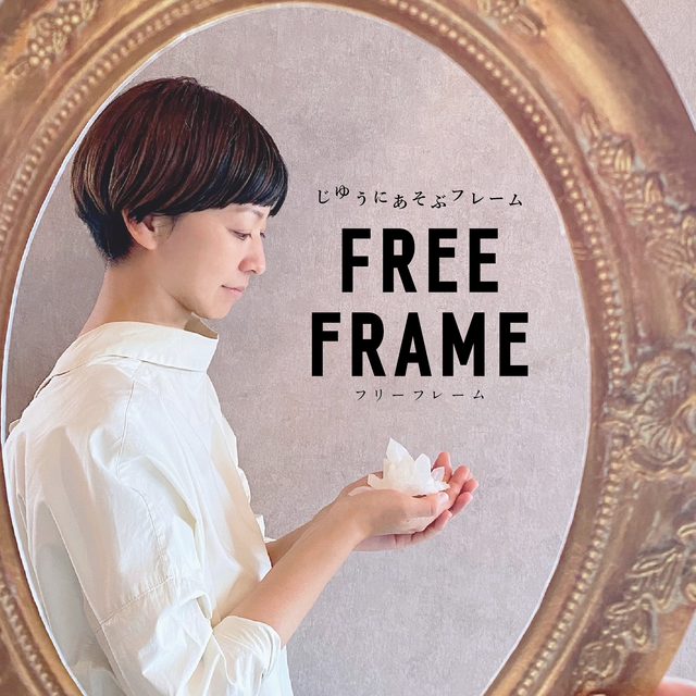 FREE  FRAME-じゆうにあそぶフレーム-  【グッズ/予約】  (箱番6)