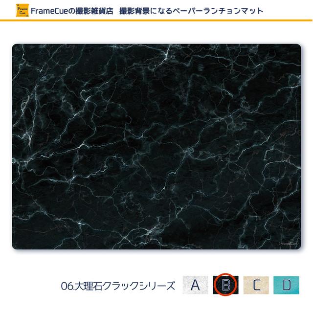 1柄×10枚『06大理石クラック(Bブラック)』FrameCue 撮影背景になるペーパーランチョンマット(A3サイズ背景紙)