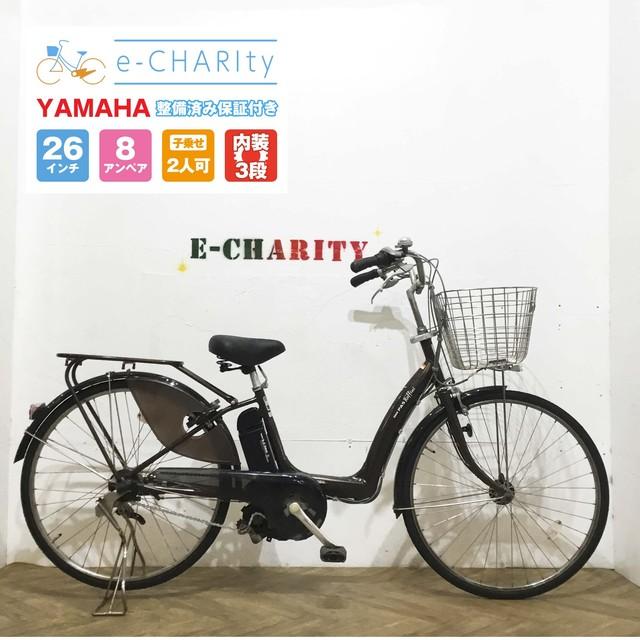 電動自転車 ママチャリ YAMAHA PAS ラフィーニ ブラウン 26インチ【KZ063】【神戸】