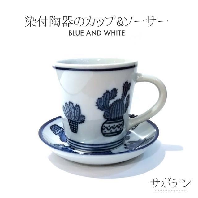 染付陶器 コーヒーカップ セット マグカップ 19lh57-st-cupset サボテン 陶器 さぼてん 植物 和風 おしゃれ ギフト モダン 和