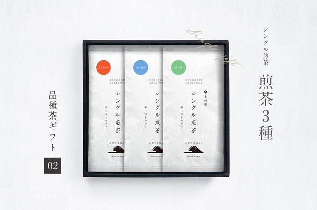 ギフト【02】シングル煎茶3種
